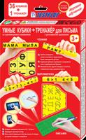 Русский язык УМНЫЕ КУБИКИ + ТРЕНАЖЕР для ПИСЬМА (на русском). Пособие для обучения письму, чтению и счету