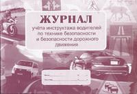 Охрана труда и Техника Безопасности Журнал учета инструктажа водителей по технике безопасности и безопасности дорожного движения