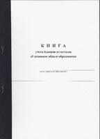 Книги учета Книга учета бланков аттестатов об основном общем образовании