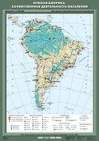 7 класс Южная Америка. Хозяйственная деятельность населения