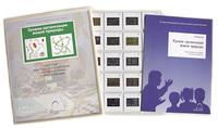 Электронные наглядные пособия Слайд-комплект Уровни организации живой природы