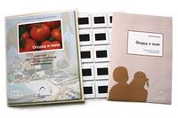 Технология Слайд-комплект «Огород и поле»