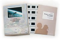 Естествознание Слайд-комплект  «Воздух, которым мы дышим»