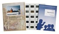 Электронные наглядные пособия с приложением Слайд-комплект «Народоведение»