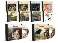 Пособия Электронное наглядное пособие  «Рассказы о жанрах живописи»