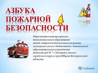 Брошюры Азбука пожарной безопасности