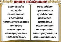 """Русский язык Комплект таблиц """"Словарные слова"""" 10 штук"""
