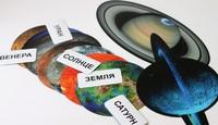 """Наборы магнитных карточек Набор магнитных карточек """"Парад планет Солнечной системы"""""""