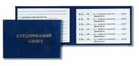 Удостоверяющие документы  Студенческий билет