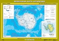 6 класс Физическая карта Антарктики (70х100)