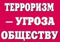 """Плакаты Плакаты """"Терроризм - угроза обществу"""" (10 шт.)"""