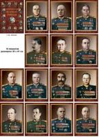 Плакаты Плакаты «Маршалы Великой победы» (14шт)