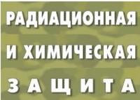 """Плакаты Плакаты """"Радиационная и химическая защита""""  (9 плакатов размером 41х30 см)"""