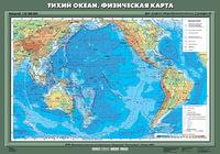 7 класс Тихий океан. Физическая карта