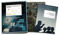 Электронные пособия по математике Комплект кодотранспарантов Измерение геометрических величин