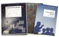 Электронные пособия по математике Комплект кодотранспарантов Геометрические фигуры