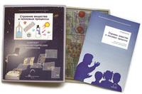 Электронные наглядные пособия Комплект кодотранспарантов Строение вещества и тепловые процессы»