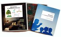 Электронные наглядные пособия Комплект кодотранспарантов «Динамика и элементы статики»