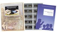 Электронные наглядные пособия с приложением Слайд-комплект «Художественная керамика. Шликерное литье»