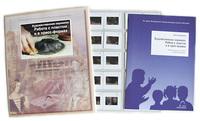 Электронные наглядные пособия с приложением Слайд-комплект «Художественная керамика. Работа с пластом и в пресс-формах»