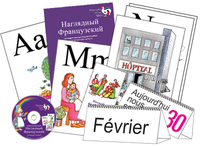 Электронные пособия Комбинированное наглядное пособие «Наглядный французский (Français Visuel)»