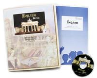 Электронные пособия Электронное наглядное пособие «Берлин»