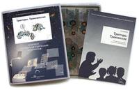 Электронные наглядные пособия с приложением Комплект кодотранспарантов «Тракторы. Трансмиссия»