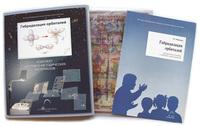 Электронные наглядные пособия Комплект кодотранспарантов(прозрачных плёнок, фолий) «Гибридизация орбиталей»