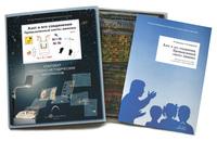 Электронные наглядные пособия Комплект кодотранспарантов(прозрачных плёнок, фолий) «Азот и его соединения. Промышленный синтез аммиака»