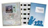 Электронные наглядные пособия Слайд-комплект «Химия. Органические соединения»