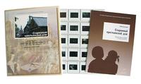 Электронные наглядные пособия с приложением Слайд-комплект «Старинный крестьянский дом»