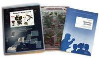 ОБЖ Комплект кодотранспарантов (прозрачных плёнок, фолий) «Ядовитые растения»