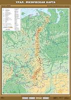 8-9 класс Урал. Физическая карта