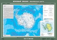 7 класс Южный океан. Физическая карта
