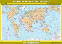 6 класс Великие географические открытия (6 класс)