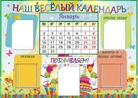 """Общеобразовательные учреждения Стенд информационный """"Наш веселый календарь"""""""