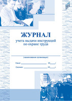Охрана труда и Техника Безопасности Журнал учета выдачи инструкций по охране труда