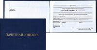 Удостоверяющие документы Зачётная книжка