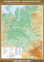 8-9 класс Западная Сибирь. Физическая карта