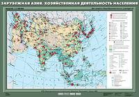 7 класс Зарубежная Азия. Хозяйственная деятельность населения