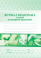 Финансово-хозяйственная часть Журнал бракеража готовой кулинарной продукции (СанПин)