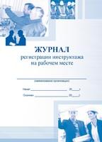 Охрана труда и Техника Безопасности Журнал учета инструктажа на рабочем месте