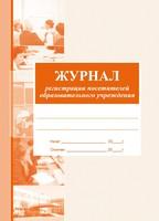 Финансово-хозяйственная часть Журнал регистрации посетителей образовательного учреждения