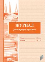 Кадры и бухучет Журнал регистрации приказов