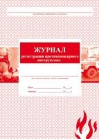 Охрана труда и Техника Безопасности Журнал регистрации противопожарного инструктажа